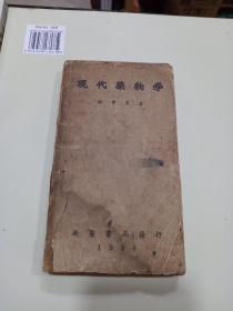 《现代药物学》新医丛书二期之一  1950年新医书局发行