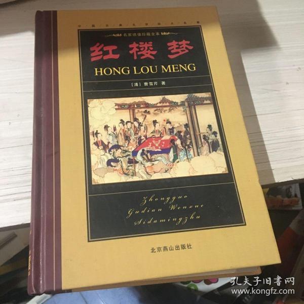 中国古典四大名著