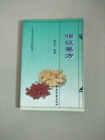 中医名家学术经验集 临证要方 库存书 1版1印 参看图片