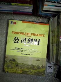 公司理财(原书第9版)  ,
