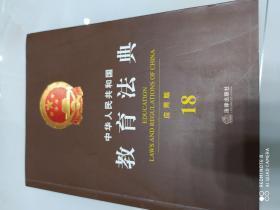中华人民共和国教育法典.应用版(四版一印)