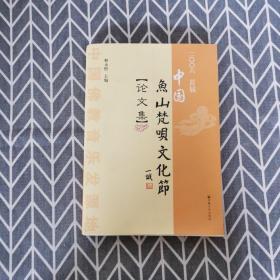 中国鱼山梵呗文化节论文集
