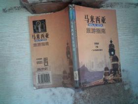 马来西亚旅游指南