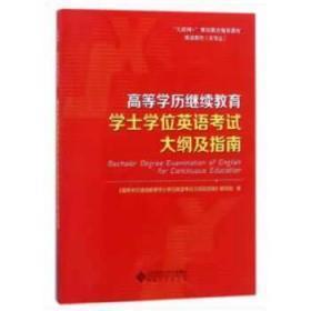 高等学历学士英语考试大纲及指南 《高等学历学士英语考试大纲及