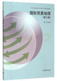 国际贸易地理(第三版)/赵苏 著/高等教育出版社9787040427226