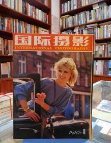 国际摄影1985 1-6
