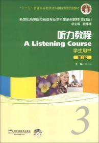 英语生听力教程(第2版)3学生/施心远 编 ; 戴炜栋 编/上海外语教育出版社9787544631587