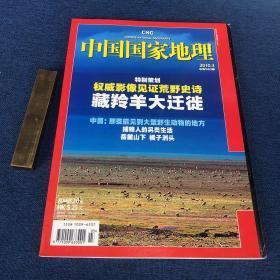 中国国家地理2010.3  特别策划 权威影像见证荒野史诗 藏羚羊大迁徒 中国:那些能见到大型野生动物的地方 蒱蜂人的另类生活 岳麓山下 橘子洲头