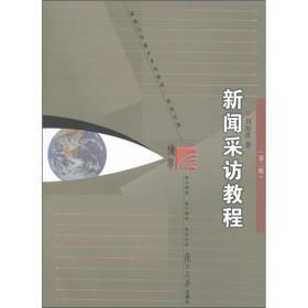 新闻采访教程(第二版)/ 刘海贵 著/复旦大学出版社9787309083514
