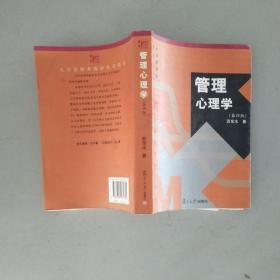 管理心理学(第四版)/苏东水 著/复旦大学出版社9787309031355
