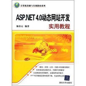正版~计算机基础与实训教材系列:ASP.NET 4.0 动态网站开发实用教程 杨春元