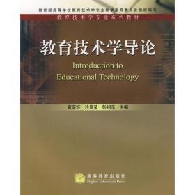 教育技术学导论/黄荣怀/高等教育出版社9787040166538