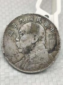 中华民国九年苏维埃