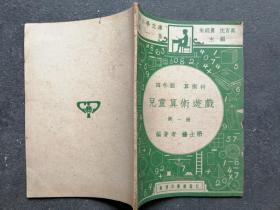 新小学文库 第一集 四年级 算术科:儿童算术游戏 第一册    民国36年1版1印