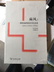麻风:一种疾病的医疗社会史