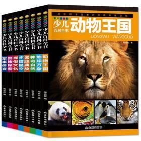 深受孩子喜欢的经典科普读物少儿百科全书6-12岁小学生注音版神奇自然 动物王国 民俗文化全套8本
