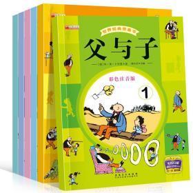 父与子全集注音版 小学生3一6年级课外书父与子书父与子漫画书全集注音正版3-6年级父与子彩色注音版漫画书全集