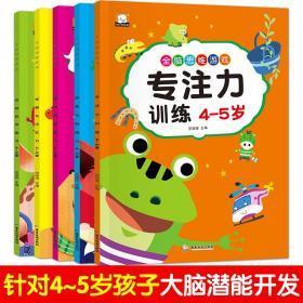 全套5册全脑思维逻辑思维游戏书4-5岁大脑潜能开发 左右大脑均衡开发激发大脑潜能 内容丰富 游戏多样 难度由浅入深益智游戏书