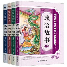 中华成语故事大全注音版新版 写给儿童的成语故事书7-10岁 小学生课外书成语接龙儿童书籍3-6-12周岁寓言故事大全国学经典启蒙早教