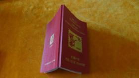 1996 中国 第9届亚洲国际集邮展览——集邮护照  64开本  包邮挂费