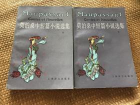 莫泊桑中短篇小说选集 上下
