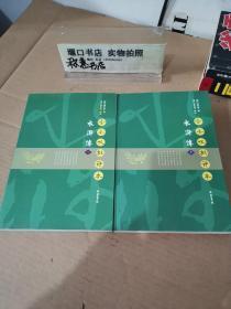 金圣叹批评本水浒传(全二册)