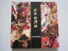 绘卷水浒传 收集册 带卡117张