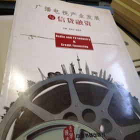当代中国体育产业发展策略研究 : 产学研论坛
