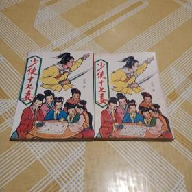 古龙武侠小说:少侠十七妻 上下册全 插图本 宁夏人民出版社 1992年一版一印
