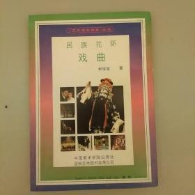 民族花环  戏曲       2020.8.19