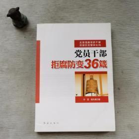 党员干部拒腐防变36箴