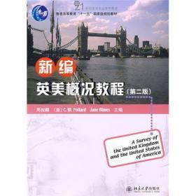 新编英美概况教程(第二版)/ 周波麟 编 ; [美] C.W.Pollard 编 ; [美] June Almes 编/北京大学出版社9787301150856