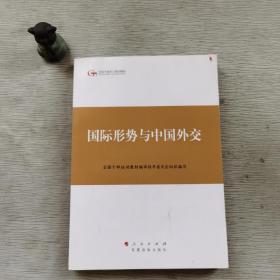 第四批全国干部学习培训教材:国际形势与中国外交、'