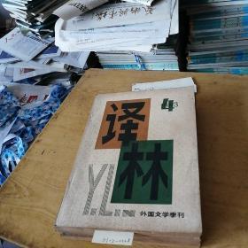 译林,外国文学季刊,1983(1~2、4)