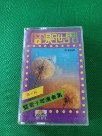 港版磁带《音乐世界(1)双电子琴演奏集》第一辑  英伦唱片出品 香港太平洋唱片发行