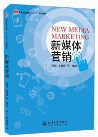 新媒体营销/肖凭、文艳霞 著/北京大学出版社9787301234129