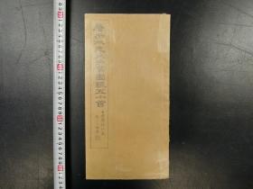 「屠赤水先生手写园咏五十首_」1册