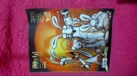 触动动画杂志(创刊号)