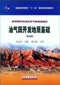 油气田开发地质基础/刘吉余 编/石油工业出版社9787502154653