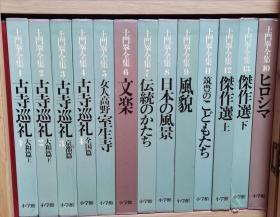 国内现货 土门拳全集 16开全13卷 古寺巡礼 日本风景 杰作选等