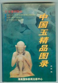 摄影画册《中国玉精品图录》仅印1万册