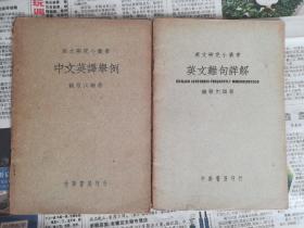 《英文难句详解》(34页)+《中文英译举例》(32页)