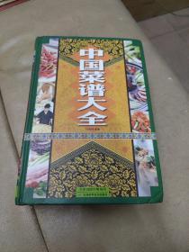《中国菜谱大全》精装,品见图