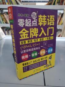 零起点韩语金牌入门:发音、单词、句子、会话一本通