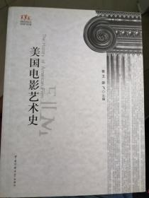 美国电影艺术史(蔡卫、游飞  编)