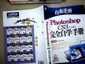 Photoshop CS3(中文版)完全自学手册