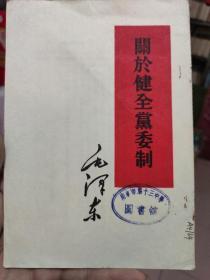 关于健全党委制 毛泽东 1961年印