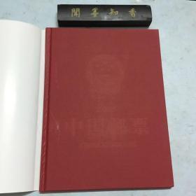 中国邮票 2005  精装