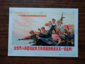 全世界无产者团结起来  打败美国侵略者及其一切走狗 (文革32开小宣传画)