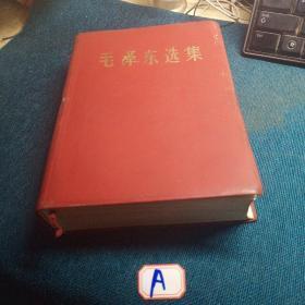 毛泽东选集全一本